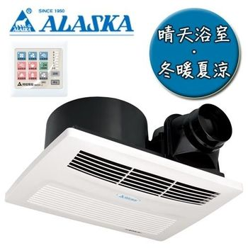 【阿拉斯加】968SK-2 浴室暖風乾燥機-線控(110V)