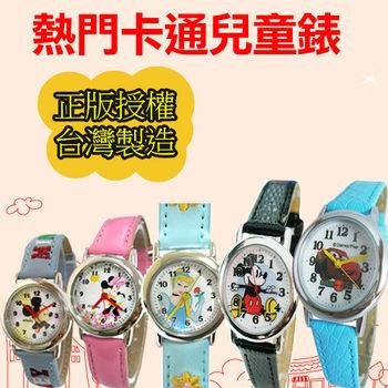 【Disney】迪士尼卡通錶兒童錶(十二款任選)