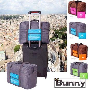 【Bunny】大容量多功能可摺疊手提攜帶式旅行收納袋