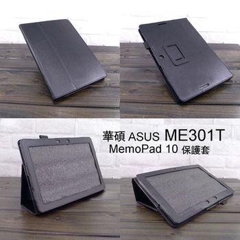 華碩 MeMO Pad Smart ME301 荔紋平板皮套 保護套 (NA092)