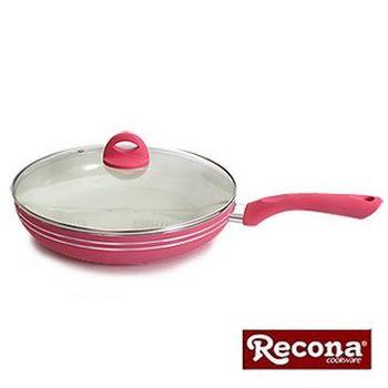 【Recona】亮粉陶瓷平煎鍋30cm(附鍋蓋)