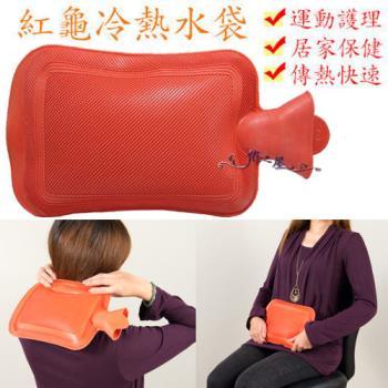 冷熱水袋 冰溫兩用袋 保暖袋 運動保健用品 熱敷袋,冰敷袋專用 紅水龜 紅龜