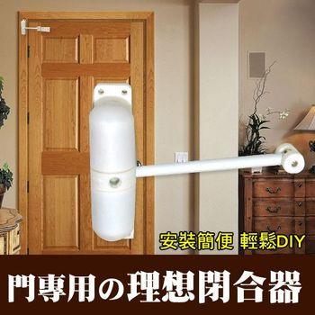 專利型關門器 自動關門器 大門 閉門器 廁所門 居家
