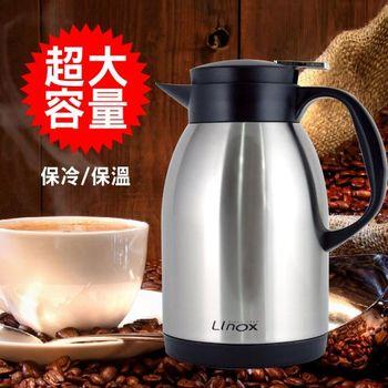 Linox勁爆保溫壺1.6L  咖啡壺 保溫瓶 熱水瓶 茶壺 正#304(18-8)不鏽鋼材質 SGS檢驗合格