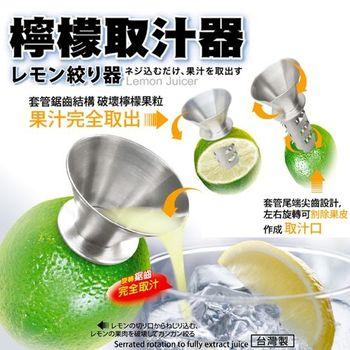 上龍 檸檬取汁器 18-8不鏽鋼 榨汁器 壓汁器 擠檸檬