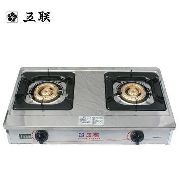 五聯WG-262A雙環銅安全瓦斯爐(桶裝瓦斯)