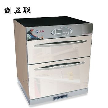 五聯WD-2502豪華型雙抽屜式落地烘碗機60CM(鏡面-不鏽鋼筷架)