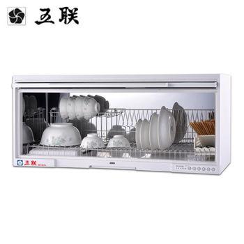 五聯WD-1801Q懸掛式臭氧烘碗機80cm(塑鋼筷架)
