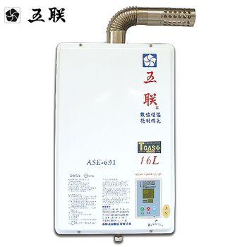 五聯ASE-691強制排氣屋內數位恆溫熱水器16L(桶裝瓦斯)