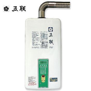 五聯ASE-5993屋內強制排氣大廈型數位恆溫熱水器12L(天然瓦斯)