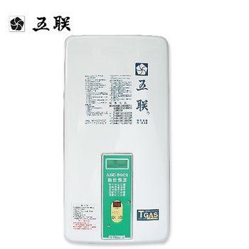 五聯ASE-5902自然排氣屋外數位恆溫熱水器12L(桶裝瓦斯)