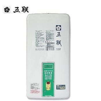 五聯ASE-5702自然排氣屋外數位恆溫熱水器10L(天然瓦斯)