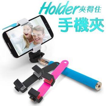 Holder 夾得住 矽膠手機夾 (1/4螺紋) 通用型雲台螺絲架
