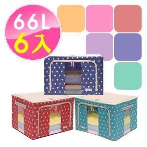 【inBOUND】66L鋼骨收納箱/衣物收納箱-心菱系列*6入組(6色可選)