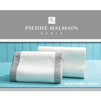 【PIERRE BALMAIN】高密度科技釋壓3D記憶枕2入