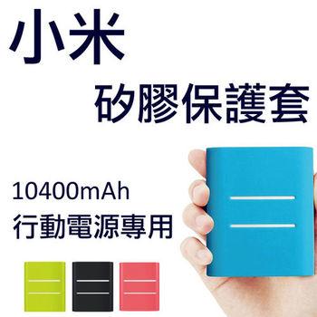 小米保護套 10400mAh 行動電源 專用矽膠套