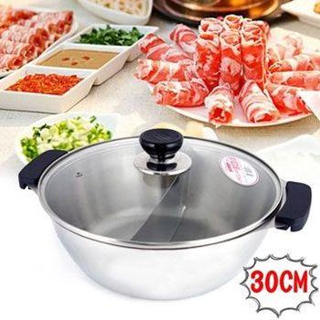 康潔雙格火鍋 30cm 湯鍋 鴛鴦鍋 料理鍋 不鏽鋼鍋 廚房