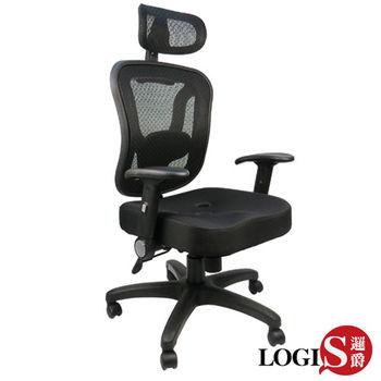 LOGIS邏爵~索羅斯工學專利三孔坐墊椅/辦公椅/電腦椅