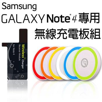 《AHEAD領導者》Samsung Galaxy Note4 專用 通過NCC認證 彩色迷你無線充電板 QI無線充電器