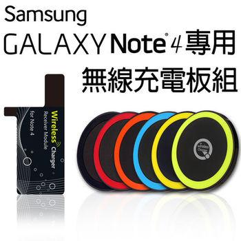 《AHEAD領導者》Samsung Galaxy Note4 專用 通過NCC認證 彩色迷你無線充電板組 QI無線充電器