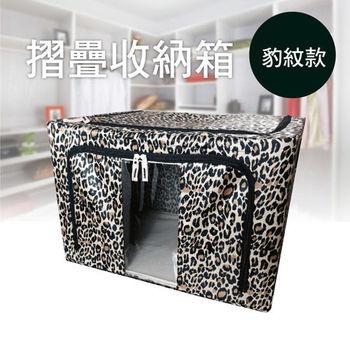 摺疊收納箱(豹紋)
