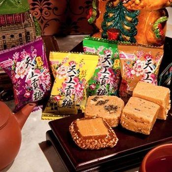 【金門天工貢糖】人氣貢糖酥餅任選4包組(豬腳、原味、鹹花生、花生任選)