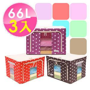 【inBOUND】66L鋼骨收納箱/衣物收納箱-點綴系列*3入組(6色可選)