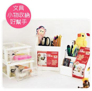 好學文具組合收納盒 小物盒 珠寶盒 抽屜置物盒