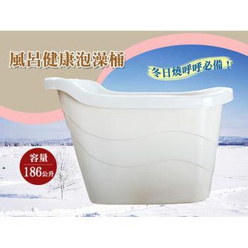 風呂健康186L泡澡桶 泡澡桶 大浴盆 泡湯桶 溫泉 淋浴桶 台灣製造