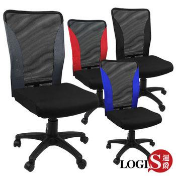 邏爵 巧單拼布網布厚棉墊無腰枕辦公椅/電腦椅