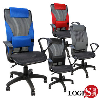 邏爵 簡單生活弧型扶手全網椅電腦椅/辦公椅