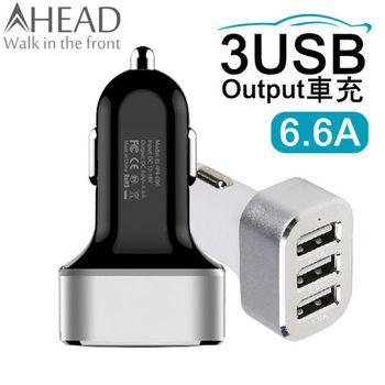 AHEAD領導者【6.6A 3 USB車充】2.4A/2.1A/2.1A 車充 車上充電器