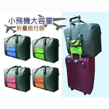 小飛機超大容量行李折疊旅行收納包(32L) 韓版防水尼龍折疊式旅行收納包 萬用收納袋