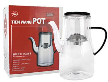 天王POT簡單沖泡壺900ml 茶壺 茶杯 泡茶 過濾杯 時尚沖泡杯 沖茶杯