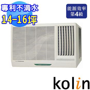 送好禮【Kolin歌林】14-16坪節能不滴水右吹窗型冷氣KD-562R01(含基本安裝)