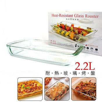 玻耐熱玻璃烤盤2.2L 微波爐/烤箱適用/透明強化耐熱玻璃烤盤