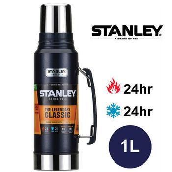 【美國Stanley】經典系列真空保溫瓶 1L(錘紋藍)-保溫杯/保冰壺/保溫壺/隨身瓶/水壺