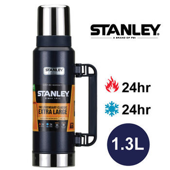 【美國Stanley】 經典系列真空保溫瓶 1.3L(錘紋藍)-保溫杯/保冰壺/保溫壺/隨身瓶/水壺