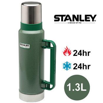 【美國Stanley】 經典系列真空保溫保冷瓶 1.3L(錘紋綠)-保溫杯/保冰壺/保溫壺/隨身瓶/水壺