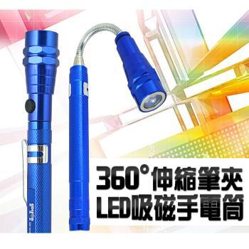 伸縮筆夾吸磁手電筒 採用三顆高亮度LED燈泡 超強照明