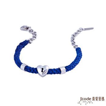 J'code真愛密碼 堅定之心 純銀編織繩手鍊-藍