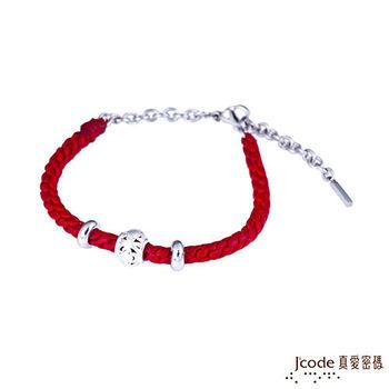J'code真愛密碼 幸福童話 純銀編織繩手鍊-紅