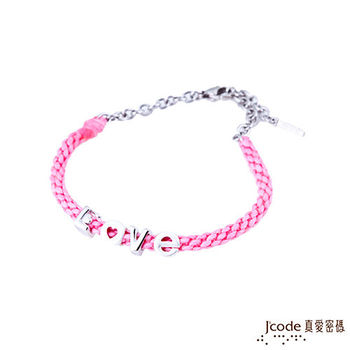 J'code真愛密碼 我愛你愛我 純銀編織繩手鍊-粉