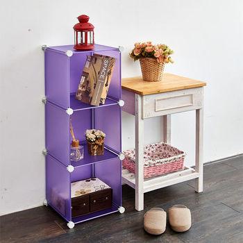 【ikloo】3格收納櫃/組合櫃