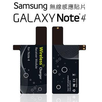 AHEAD領導者【無線接收片】Qi認證 Samsung Galaxy Note4 N9100 感應接收貼片