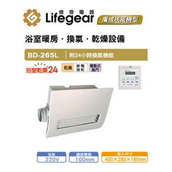 【樂奇】BD-265L 浴室暖風乾燥機(線控-220V)