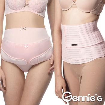 [Gennies奇妮] 中腹型托腹帶+纏繞式束腹帶(GH05+GC97)-醫療用束帶(未滅菌)