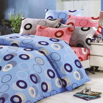 【艾莉絲-貝倫】幸福圈圈(5.0呎x6.2呎)六件式雙人(高級混紡棉)鋪棉床罩組(藍色)