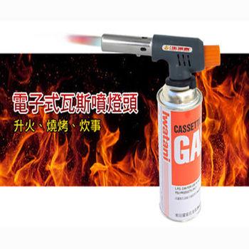 電子式瓦斯噴燈頭 噴燈瓦斯 防風噴火槍 防風點火槍 烤肉露營