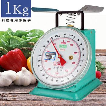 三箭牌商業用小型秤1KG 磅秤 秤重  料理 量器